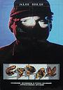Фильм «Страх» (1989)