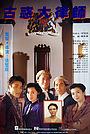 Фільм «Gu huo da lu shi» (1990)