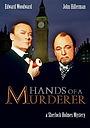 Фільм «Руки убийцы» (1990)