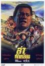 Фільм «Огненный Феликс» (1990)