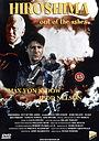 Фільм «Хиросима: Из пепла» (1990)