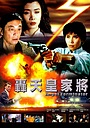 Фільм «Ангелы-терминаторы» (1992)