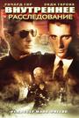 Фільм «Внутрішнє розслідування» (1990)