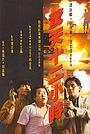 Фільм «Круто сваренные 2: Последняя кровь» (1990)