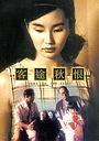 Фільм «Песня изгнания» (1990)