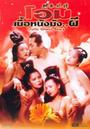 Фільм «Эротическая история призраков» (1990)