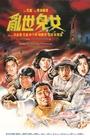 Фільм «Шанхай, Шанхай» (1990)