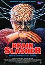 Фільм «Помутніння розуму» (1990)