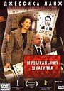 Фільм «Музична шкатулка» (1989)