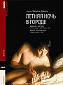 Фильм «Летняя ночь в городе» (1990)