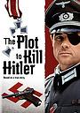 Фільм «Заговор против Гитлера» (1990)