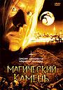 Фильм «Магический камень» (1991)
