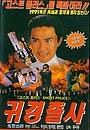 Фільм «Осторожно, офицер!» (1990)