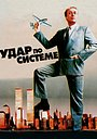 Фильм «Удар по системе» (1990)