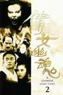 Фільм «Китайская история призраков 2» (1990)
