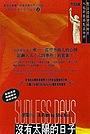 Фільм «Серые дни» (1990)