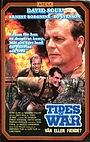 Фильм «Превратности войны» (1990)