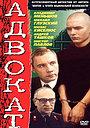 Фільм «Адвокат» (1990)