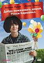 Фильм «Добро пожаловать домой, Рокси Кармайкл» (1990)