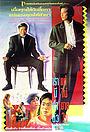 Фільм «Гонконгский жиголо» (1990)