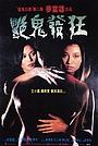 Фільм «Yan gui fa kuang» (1984)