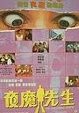 Фільм «Ночной демон» (1990)