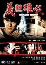 Фільм «Гангстерская одиссея» (1990)