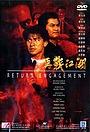 Фільм «Ответный огонь» (1990)