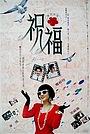 Фільм «Подающая надежды мисс Боуи» (1990)