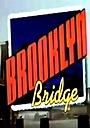 Серіал «Бруклинский мост» (1991 – 1993)