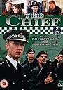 Серіал «Начальник полиции» (1990 – 1995)
