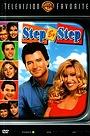 Серіал «Шаг за шагом» (1991 – 1998)