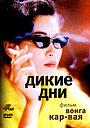 Фільм «Дикі дні» (1990)