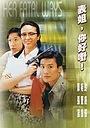 Фільм «Ее крутые методы» (1990)