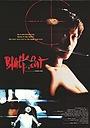 Фільм «Черная кошка» (1991)