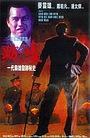 Фільм «Bo Hao» (1991)