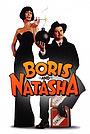 Фільм «Борис и Наташа» (1992)
