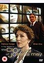 Серіал «Клонирование Джоанны Мэй» (1992)