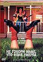 Фильм «Не говори маме, что няня умерла» (1991)
