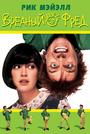 Фільм «Вередливий Фред» (1991)
