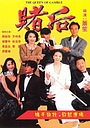Фільм «Королева азартных игроков» (1991)