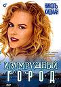 Фильм «Изумрудный город» (1988)