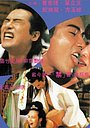 Фільм «Jin ping feng yue» (1991)