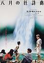 Фільм «Серпнева рапсодія» (1991)