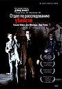 Фільм «Вбивство» (1991)