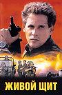 Фільм «Живий щит» (1991)