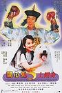 Фільм «Счастливый призрак 5» (1991)