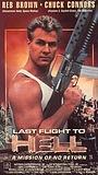 Фильм «Последний полет в ад» (1990)