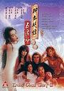 Фільм «Эротическая история призраков 2» (1991)