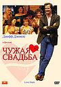 Фільм «Чужая свадьба» (1990)